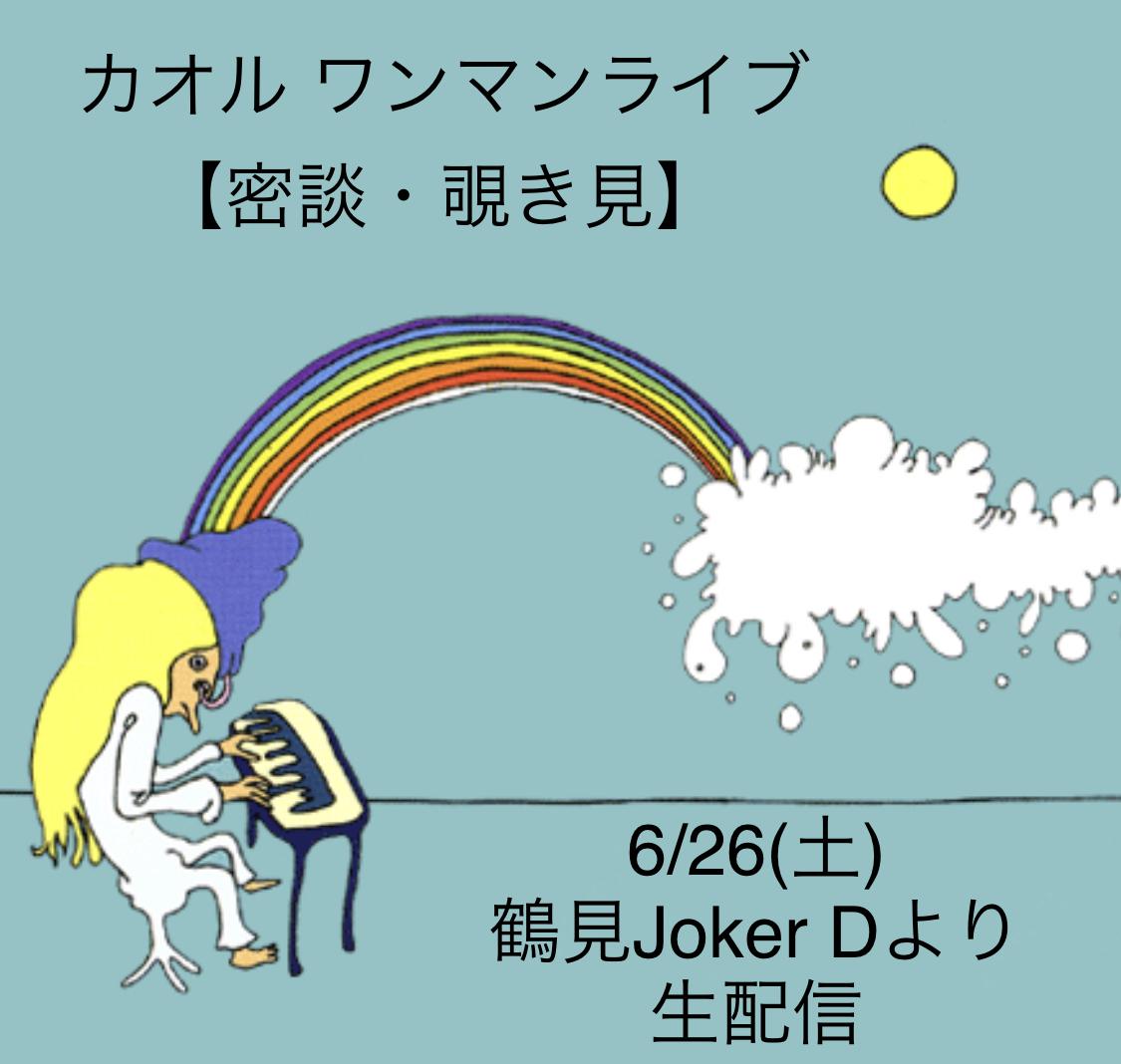 2021.06.26 カオル ワンマンライブ【密談・覗き見】